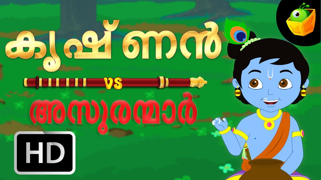 Krishna vs Demons | Full Movie (HD) | In Malayalam | MagicBox Animations |  Animated Stories For Kids