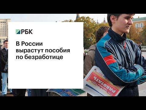 Медведев увеличил пособия по безработице