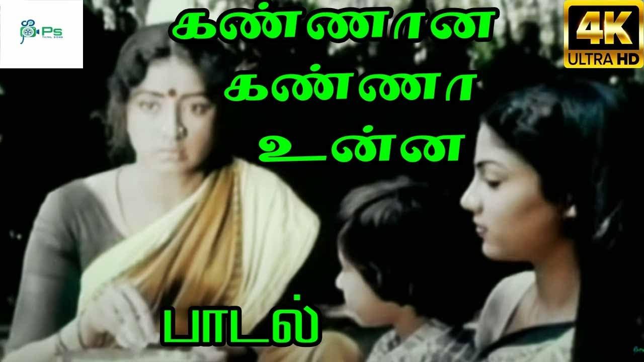 Download Kannana Kanna || கண்ணான கண்ணா உன்ன || K. J. Yesudas  Love Sad H D Song
