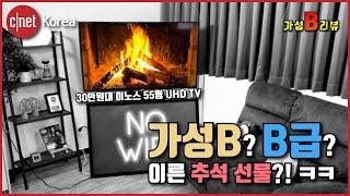 [가성B 리뷰] 30만원대 55인치 UHD 스마트 TV, 사도 괜찮을까? | EP.2
