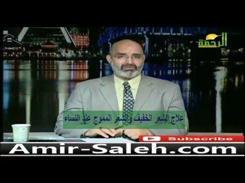 علاج الشعر الخفيف والشعر المموج عند النساء | الدكتور أمير صالح