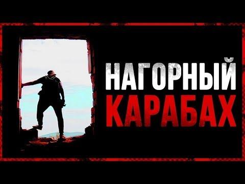 Азербайджанец каторый за два часа уничтожил армян (2 Saata Erməniləri Məhv Edən Azərbaycanlı )