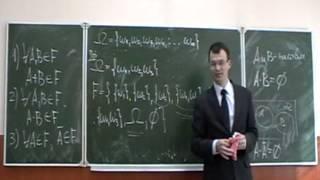 Теория вероятностей. Урок 2