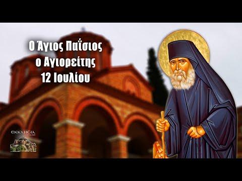 Άγιος Παΐσιος ο Αγιορείτης - 12 Ιουλίου - Βίοι Αγίων