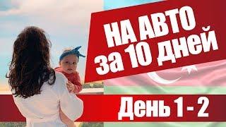 Весь Азербайджан | на машине 2500 км | Часть 1