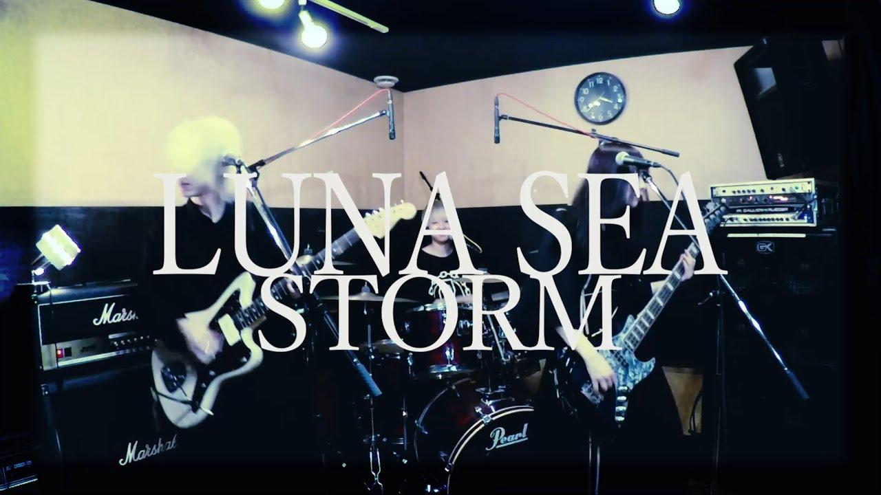 LUNA SEA『STORM』弾いてみた【そこに鳴る軽音部】LUNA SEA - STORM(cover)