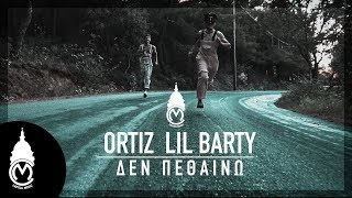 Ortiz, Lil Barty - Δεν Πεθαίνω (Official Music Video)
