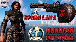 Fallout 4: Броня Lan's ☢ Миниган с 1913 Урона ☠