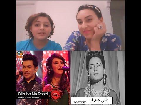 #Hana&Yahia أسمهان , امتى حتعرف/ Dilruba Na Raazi, Zeb Bangash & Faakhir Mehmood