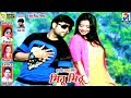 मिठु मिठु बोले│Pawan Roy & Monika Mundu│Romantic Video│Artist BUNTY & MAHI│Lyrics Rajesh Babu Mp3