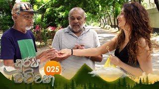 Sooriya Wachchasa | Episode 25 - (2018-09-24) | ITN Thumbnail