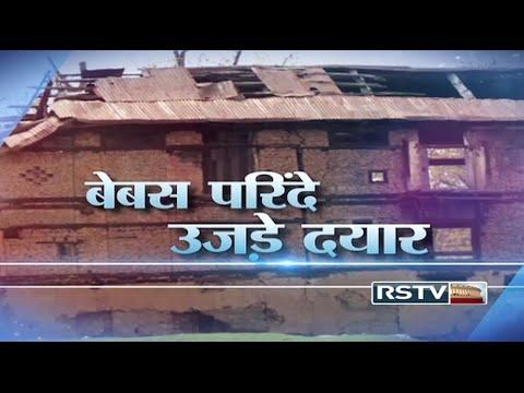 Special Report - Story of Kashmiri Pundits | बेबस परिंदे, उजड़े दयार