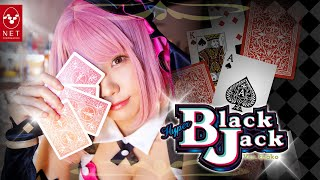 ハイパーブラックジャック(HBJ) – ネット株式会社 【公式動画】