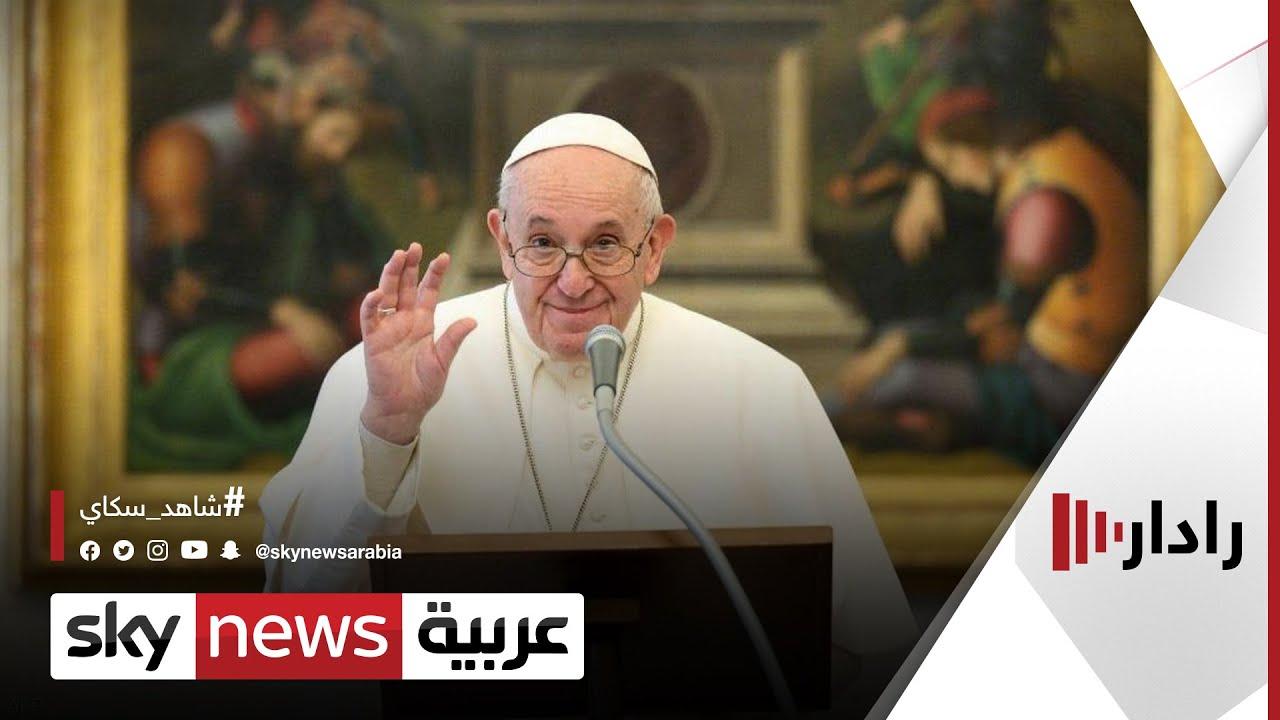 البابا فرنسيس يدعو من بغداد إلى الوحدة ونبذ الانقسام | رادار  - نشر قبل 3 ساعة