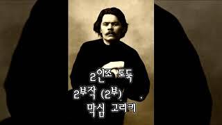 [오디오북] 2인조 도둑 (2/2) - 막심 고리키