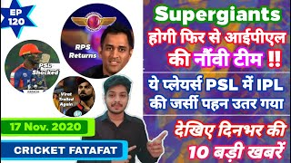 IPL 2021 - 9th Team, Auction & 10 News | Cricket Fatafat | EP 120 | IPL 2020 | MY Cricket Production