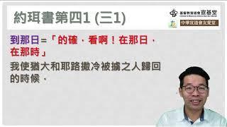 Publication Date: 2020-05-06 | Video Title: 【突發!只限一堂網上直播!五月網上主日學課程】※宣基堂 X