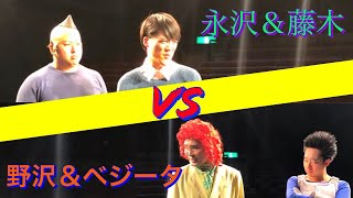 【コラボ4】野沢&ベジータ VS 永沢&藤木
