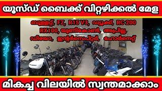 വൻ വിലക്കുറവിൽ യൂസ്ഡ് ബൈക്കുകളും സ്കൂട്ടറുകളും    Used Bikes Kerala   Secondhand Bikes Kerala  