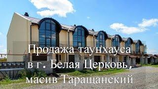 АН#blago_svit. Продажа таунхауса в г. Белая Церковь, массив  Таращанский.(, 2016-08-09T11:36:56.000Z)