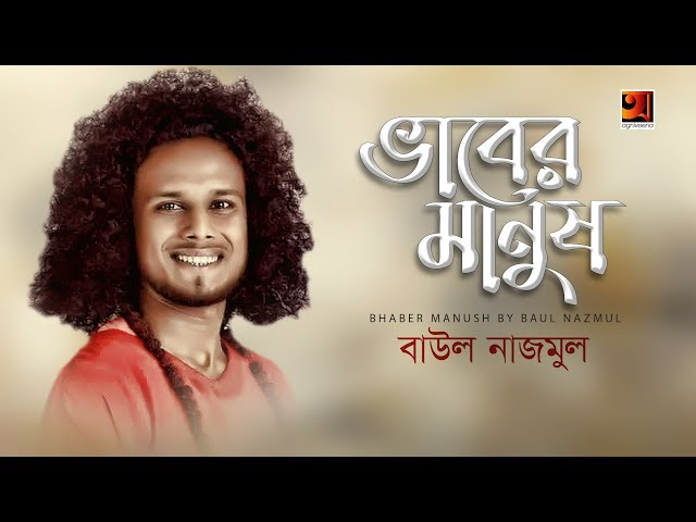 Bhaber Manush | by Baul Nazmul | New Bangla Song 2018 | Official Art Track 2018