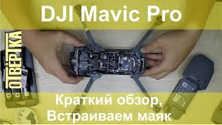DJ  Mavic Pro краткий обзор. Установка маяка Tbeacon Тигромух