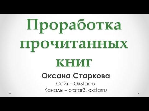 ПРОРАБОТКА КНИГ - Катерина Ленгольд, Галина Юзефович, Клайв Льюис