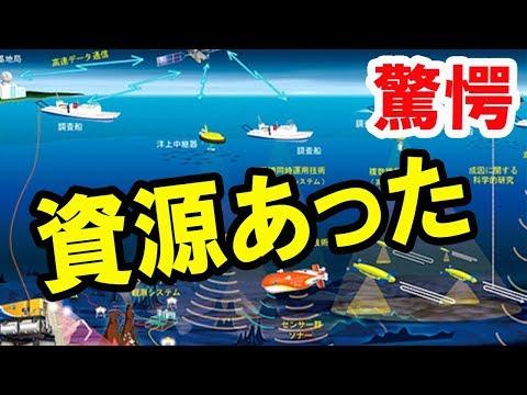 【海外の反応】日本 無尽蔵の石油が眠ってる天然資源の国って本当なの?