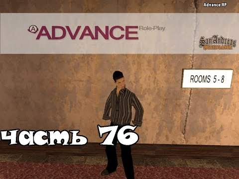 Let's play | ADVANCE-RP | - Часть 76 -