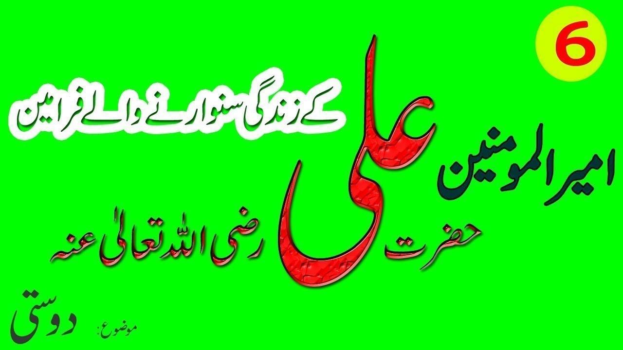 Hazrat Ali razi Allah Tala Anhu beautiful quotes