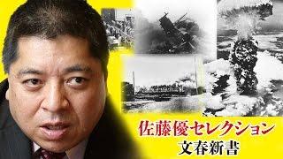 文春新書 戦後70周年特別フェア 佐藤優コレクション