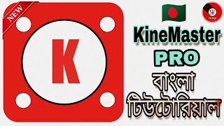 New Kinemaster Pro Video Editor Tutorial on Android in Bangla Mobile Tips