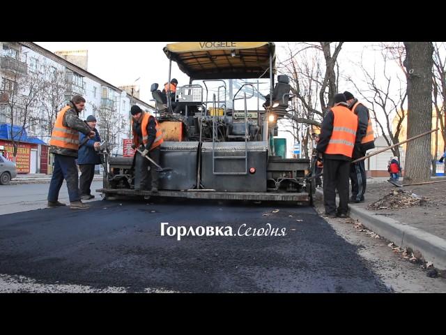 В Горловке продолжается ремонт дорог