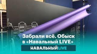 Забрали всё. Последствия обыска в студии «Навальный LIVE»