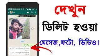 Whatsapp এর ডিলিট হওয়া মেসেজ/ছবি কিভাবে দেখবেন। How To Read Deleted Messages/Photo