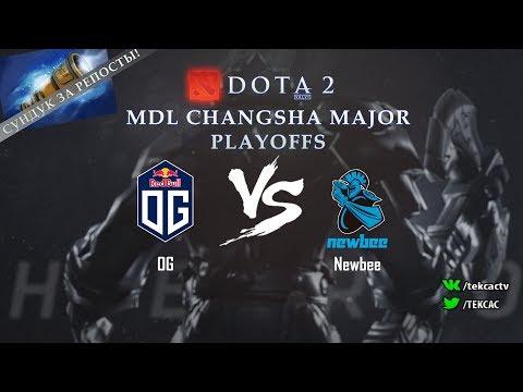 [RU] Newbee vs OG | Bo3 | MDL Changsha Major by @Tekcac
