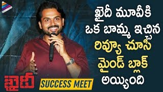 Karthi Emotional Speech | Khaidi Telugu Movie Success Meet |  2019 Latest Telugu Movies | #Kaithi