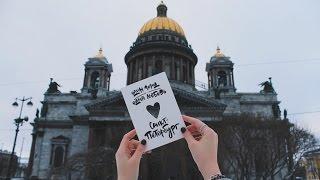 Один город|Одна любовь|Санкт-Петербург ♥