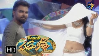 ETV Sankranthi Special Event | Pandem Kollu | 14th January 2017 | Full Episode