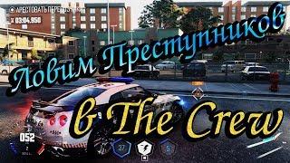 The Crew/Копы против преступников