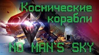 No Man's Sky - обзор межзвездных кораблей. В глубину вселенной.