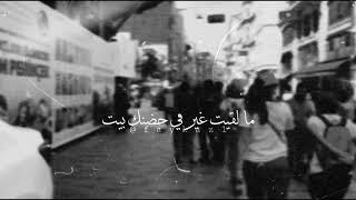 لفيت قد ايه لفيت // بحبك وحشتيني // حسين الجسمي // حالات واتس اب حزينة