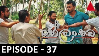 Helankada - Episode 37 | 25th August 2019 | Sirasa TV Thumbnail