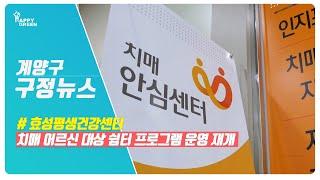 3월 2주 계양 주간뉴스 영상 썸네일