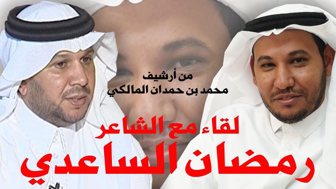 لقاء مع شاعر العرضة الجنوبية رمضان الساعدي المالكي من أرشيف محمد بن حمدان المالكي Youtube