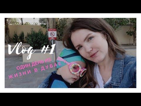 Влог #1 Встреча блогеров в Дубае / Выиграла в лотерею! / Отель Атлантис / Распаковываем подарки