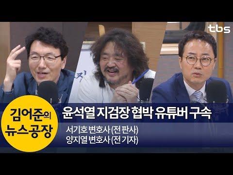 윤석열 지검장 협박 유튜버 구속 (서기호, 양지열) | 김어준의 뉴스공장
