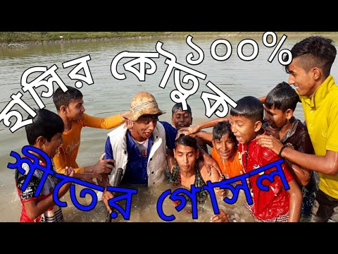 Download শীতের গোসল।new vadaima koutuk #siter gosol.#bbm.2021.নেপাল ভাদাইমা। চরম হাসির ভিডিও।