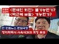 '문재인 퇴진' 불가능한가? ''박근혜 부활' 가능한가? 전 연합뉴스 편집국장/정치학박사