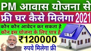 PM आवास योजना से घर कैसे मिलेगा कौन कर सकता है आवेदन, pm Aawas Yojana free e Ghar Kaise Milega